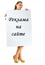 reklama_na_saite