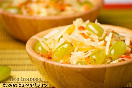 Салат из капусты, яблок и винограда
