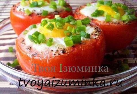 Запеченные помидоры с яйцами.