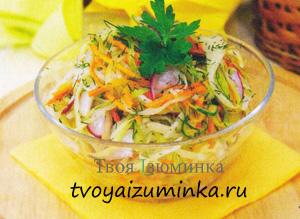 Салат из моркови, капусты и редиса.
