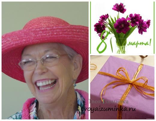 Подарки нашим любимым бабушкам на 8 марта