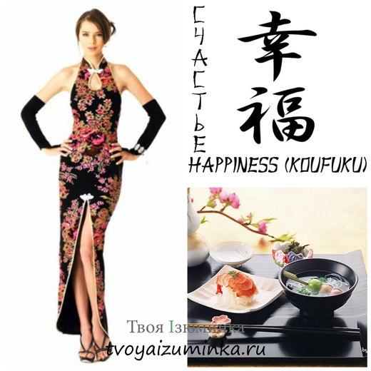 Выбираем стильные наряды и ресторан для японской вечеринки.