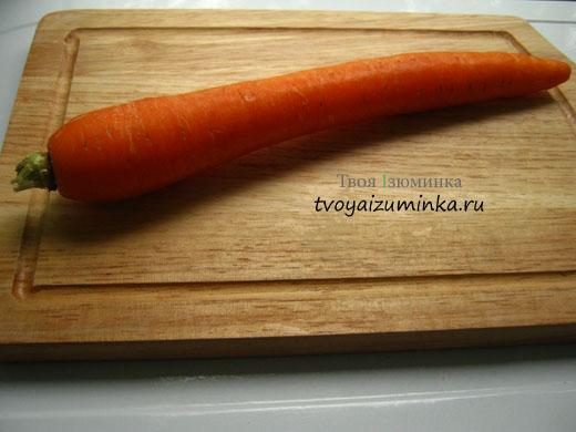 Морковь нужно вымыть.