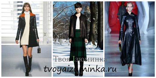 Кожаные пальто и куртки 2014-2015