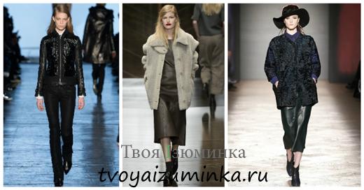 Модная кожаная одежда 2014-2015