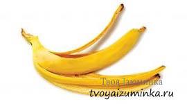 Банановые шкурки