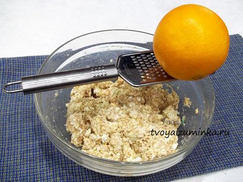 Цедру апельсина натрем на мелкой терке