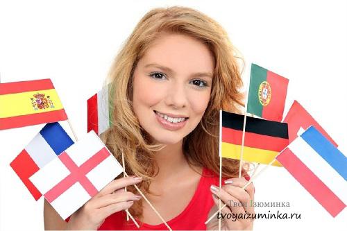 Для чего нужно обучение иностранным языкам