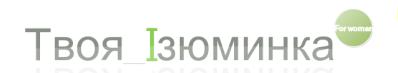 Логотип сайта Твоя Изюминка