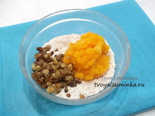 Перемешанные сыпучие ингредиенты, изюм и тыквенное пюре