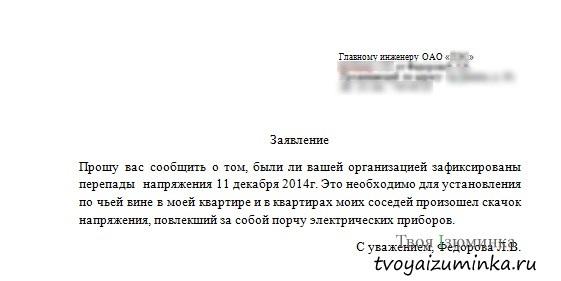 """Письмо-запрос в """"Электрические сети"""""""