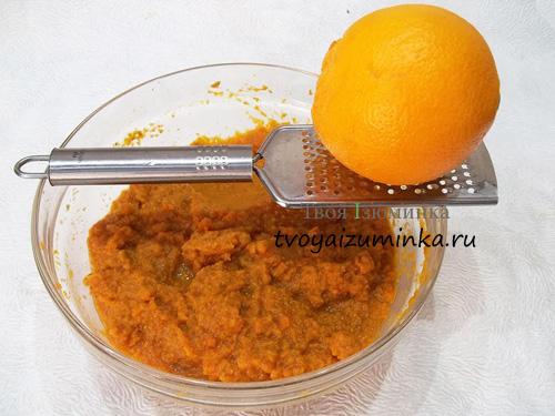 Апельсин натрем на мелкой терке