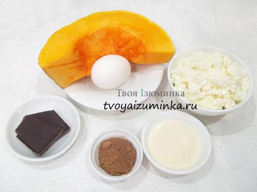 Шоколадные кексы с творогом и тыквой в силиконовых формочках, ингредиенты