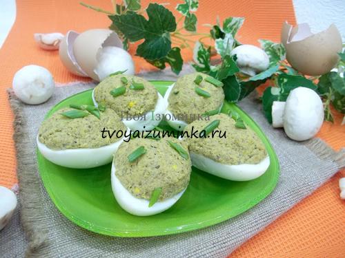 Яйца, фаршированные шампиньонами, простая и вкусная закуска на скорую руку