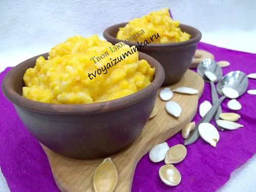 Гарбузовая тыквенная каша с рисом на молоке
