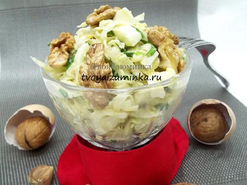 Салат из капусты и грецких орехов
