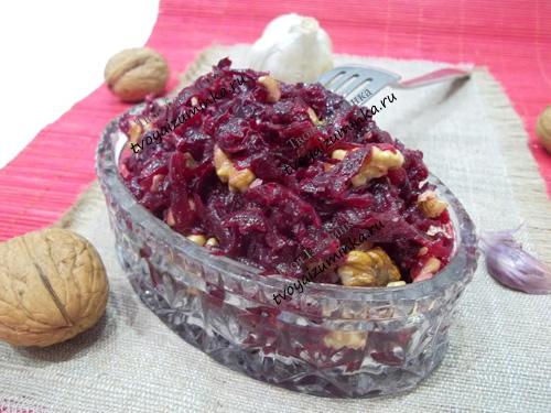 Салат из печеной свеклы грецкими орехами и чесноком