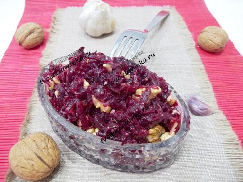 Салат из свеклы с чесноком и грецкими орехами