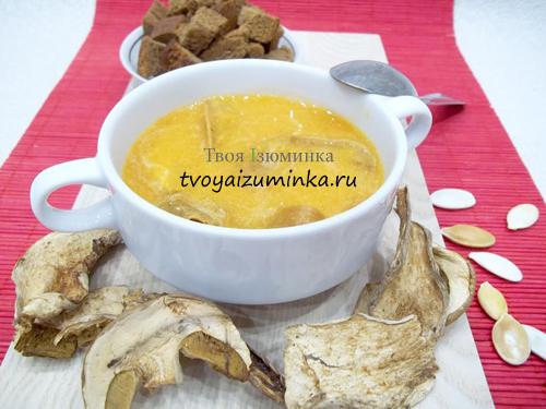 Крем-суп со сливками из тыквы и сухих грибов