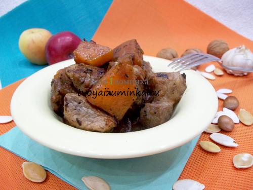 Тушеная тыква с мясом