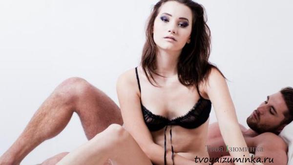Если секс не приносит удовольствия, что делать