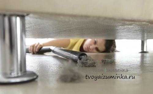 Уборка под кроватью.
