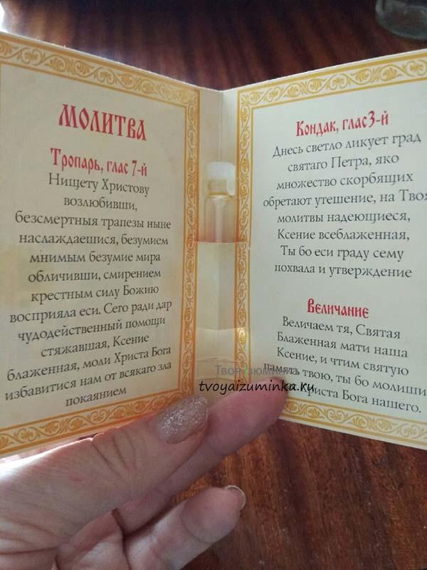 Молитвенник с маслом