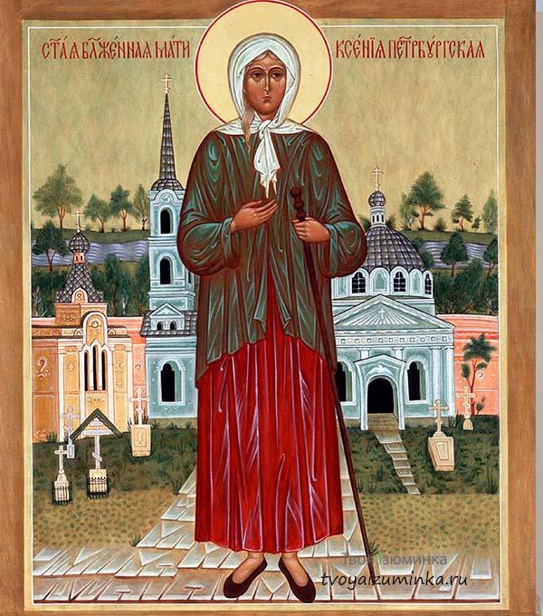 Икона Ксении Блаженной
