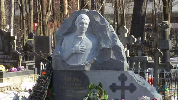 могилка эстрадного певца Эдуарда Хиля.